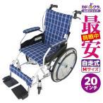 車椅子 全3色 自走用 車イス アウトレット 送料無料 カドクラ KADOKURA モスキー ブルーチェック A103-AKB