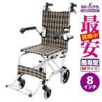 カドクラ 車椅子 車いす 車イス ネクスト 簡易車椅子 軽量 コンパクト 介助用 旅行用  介助ブレーキ付き アルミ製 折りたたみ式A501-AK