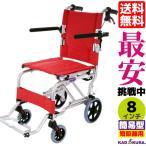 車椅子 軽量 折りたたみ 全3色 簡易 車イス 介助用 介助式 送料無料 ネクスト ローズレッド A501-AR カドクラ
