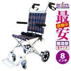 車椅子 全3色 簡易 車イス 送料無料 カドクラ KADOKURA タッチ A502-AK