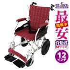 車椅子 車イス 車いす クラウド ミラノレッドチェック 超軽量 コンパクト  介助式 ノーパンクタイヤ アルミ 折り畳み 背折れ 脚部エレべーティング A604-ACR