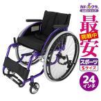 カドクラ 車椅子 『Poseidon(ポセイドン)』 スポーツ車イス レジャー オールラウンド 折りたたみ A701