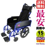 車椅子 全3色 リクライニング 車イス 送料無料 カドクラ KADOKURA アポロン ブルー A801-BR
