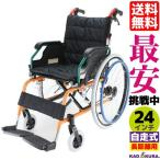 カドクラ 車椅子 車イス 車いす スニーカー 自走式 折りたたみ式 背折れ式 ノーパンクタイヤ アルミ製 軽量