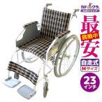 車椅子 車イス 車いす ファンライト 自走式 折りたたみ式 アルミ  ノーパンクタイヤ 軽量 介助用 B105-AF