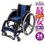 スポーツ車椅子 カルビッシュ B405-SPT 超軽量スポーツタイプ車イス アルミ 折りたたみ式 コンパクト 転倒防止バー付 カドクラ