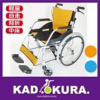 【アウトレット】カドクラ 車椅子 軽量 自走用 『Delight(デライト)』 シトラスオレンジ ノーパンクタイヤ 駐車&介助ブレーキ 折りたたみ 背折れ D101