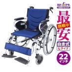 車椅子 自走用 自走式 車イス 軽量 折り畳み 多機能 送料無料 ペガサス ブルー カドクラ 自走式  F401-B