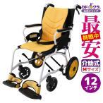 車椅子 車イス 車いす 介護用 軽量 送料無料 カドクラ