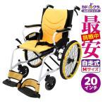 車椅子 自走用 車イス 送料無料 カドクラ KADOKURA タルト F502