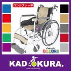 車椅子 軽量 車いす 車イス 自走兼介助用  「ZEN-禅-」 コンパクト 背折れ 折りたたみ ノーパンクタイヤ バンドブレーキ メーカー保証1年付き 代引OK 全5色