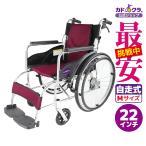 車椅子 全5色 自走用 自走式 車イス 送料無料 カドク