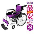 車椅子 全5色 自走用 自走式 車イス 送料無料 カドクラ KADOKURA チャップス禅Lite ゼンライト パープル G201-PL