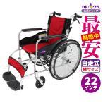 車椅子 全5色 自走用 車イス 無料 カドクラ KADOKURA ZEN-禅-Lite ゼンライト レッド G201-RD