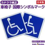 送料無料 車椅子 国際シンボルマーク  2枚入り マグネットタイプ 車椅子マーク 11.5cm×11.5cm 国産  介護関連用品 2枚セット 車椅子シンボルマーク