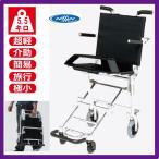 日進医療器 携帯車椅子 NAH-207 簡易車椅子 旅行用 車イス アルミ 超軽量 超コンパクト 介助用 ノーパンク 駐車ブレーキ 折りたたみ 重量わずか5.5キロ