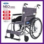 車椅子 車いす 車イス NEO-1 (ネオ1) 日進医療器 メーカー保証1年付き JIS規格認定品 軽量 自走式 アルミ