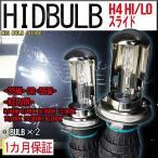 高品質HIDバルブ単品!H4 Hi/Loスライド
