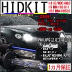 【送料無料・1ヶ月保証】HIDフルキット 【 H1 H3 H3C H4固定 H7 H8 H10 H11 HB3 HB4】 ワット数/カラー自由選択