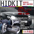 【送料無料・1ヶ月保証】HIDフルキット  【H4Hi/Loスライド IH01 702K 】 ワット数/カラー自由選択