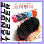 アウトレット特価【定型外郵便限定送料無料】 TANGLE TEEZER THE Original タングルティーザー ザ・オリジナル (6色)