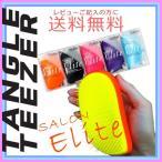 アウトレット特価【定型外郵便限定送料無料】 TANGLE TEEZER SALON Elite タングルティーザー サロンエリート(3色)ブラック・ピンク・オレンジマンゴー
