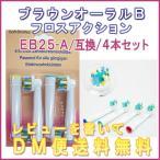 歯ブラシ ブラウン オーラルB EB25  (互換 4本セット)