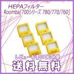 ルンバ700シリーズ 互換 HEPAフィルター 消耗品
