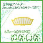 【レビューを書いてDM便送料無料】ルンバ 500/600シリーズ 専用互換フィルター 1枚/Robot Roomba 黄色フィルター irobot アイロボット
