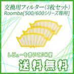 【レビューを書いてDM便送料無料】ルンバ 500/600シリーズ 専用互換フィルター 3枚/Robot Roomba 黄色フィルター irobot アイロボット