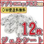 【レビューを書いてDM便送料無料】アブトロニック対応 ジェルシート 3セット(12枚入り)互換 アブトロニックX2 交換用 粘着 ジェルシート 替えパット