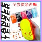 アウトレット特価 TANGLE TEEZER SALON Elite タングルティーザー サロンエリート ブラック・ピンク