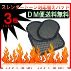 【レビューを書いてDM便送料無料】スレンダートーン 対応替え パット 1セット(3枚入り)/スレンダートーンシステムアブズ エボリューション 粘着パット