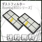 【レビューを書いてDM便送料無料】ルンバ 800シリーズ 専用互換フィルター 2枚/Robot Roomba 黒色フィルター irobot アイロボット