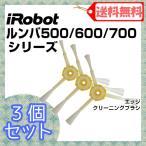 【レビューを書いてDM便送料無料】ルンバ500・600・700共通 互換エッジクリーニングブラシ 3アームタイプ 3個 /  Robot Roomba irobot アイロボット