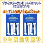 【レビューを書いてメール便送料無料】ブラウン オーラルB /SB-17A(4本入り×2セット)8本入 対応/互換ブラシ OralB 電動歯ブラシ用  替えブラシ