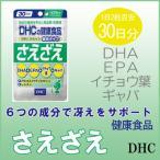 【DM便180円発送可能】DHC さえざえ 30日分 /サプリメント DHA 栄養補助食品 集中力 ものわすれ DHA EPA イチョウ葉 ギャバ 複合サプリメ