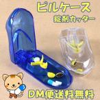 持ち運び便利 錠剤ハサミ 小さな錠剤 安全シールド
