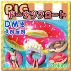 【レビューを書いてネコポス送料無料】選べる2色 ドーナツ フロート  /120cm×120cm 浮き輪 ドーナッツ ピンク うきわ 浮輪 おしゃれ 大きい ドーナツ フロート