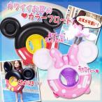 かわいいお耳のカラーフロート 浮輪 / 持ち手 足入れ 子供 赤ちゃん 浮き輪 ベビー フロート 海水浴 海 プール ビーチ スワン フラミンゴ ミッキー ミニー