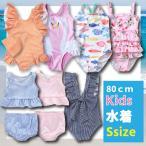 子ども用水着 Sサイズ 80cm ベビー 水着 1歳 乳幼児 セパレート ワンピース 女の子 ビキニ  フリル フリフリ 夏 海水浴 水遊び かわいい 赤ちゃん