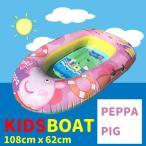ペッパピッグ キッズボート フロート 浮輪 浮き輪 ボート ペッパーピッグ ジョージピッグ peppa pig 6歳 1名用 夏休み プール キッズ ビーチグッズ 海水浴