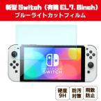 新型 Nintendo switch ニンテンドースイッチ 液晶保護フィルム (333) ブルーライト 2.5D ガラスフィルム 7.0インチ 有機ELディスプレイ 互換品