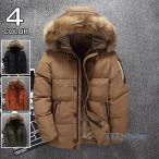 ダウンジャケット メンズ ジャケット ファー フード付き 厚手コート 防寒着 暖かい アウトドア ダウンコート 送料無料