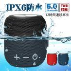 Bluetooth 5.0 スピーカー ブルートゥーススピーカー ワイヤレス IPX6 防水 最大18時間再生 HIFI高音質 大音量/お風呂/TWS対応 iPhone/Android/PC/iPad など対応