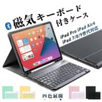 iPad Air4 2020 キーボード 第8世代 ケース Bluetooth キーボードケース カバー iPad Pro 10.2/10.5/10.9/11インチ オートスリープ スタンド機能付き キーボード