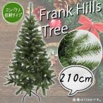 ショッピングクリスマスツリー クリスマスツリー 210cm [ツリー 木 単品 ] フランクヒルズツリー jbcxmas16