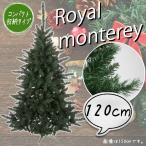 ショッピングクリスマスツリー クリスマスツリー 120cm ツリー 木 単品  ロイヤルモントレーツリー  jbcm