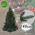 ショッピングクリスマス クリスマスツリー 240cm ツリー 木 単品  ロイヤルモントレーツリー  jbcm