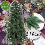 ショッピングクリスマス クリスマスツリー 210cm リアルスプルースツリー 木製ポット グリーン ツリーの木  ヌードツリー  xjbc
